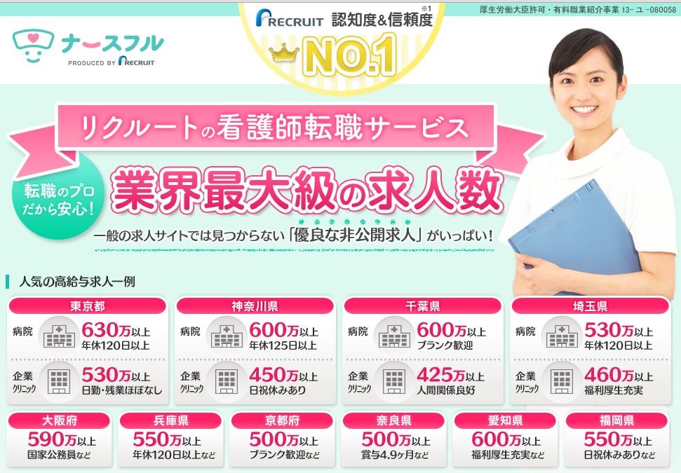 看護師の求人と転職サイトの比較第3位