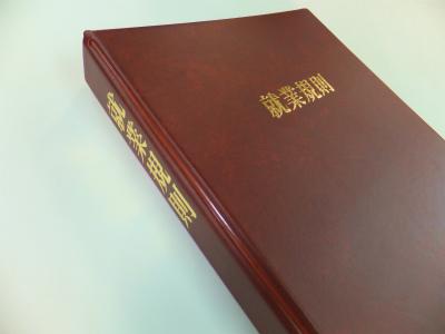 看護師のダブルワークにおける就業規則BOOK